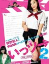いっツー THE MOVIE 2